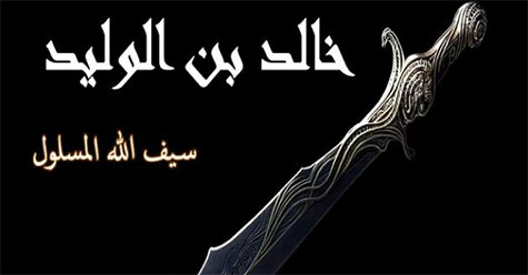 """KHALID BIN AL-WALID  """"Khalid bin al-Walid adalah salah satu dari pedang-pedang Allah yang dihunuskan-Nya kepada kaum musyrikin."""" (Muhammad, Rasulullah )  Suatu hari, Abu Bakarpernah berkata: """"Kaum wanita tidak mampu lagi melahirkan orang seperti Khalid.""""  Inilah dia, hari-hari terus berlalu dan tahun demi tahun terus berlangsung, namun kita sama sekali tidak pernah melihat […]"""